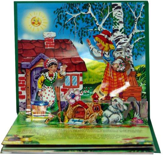 Иллюстрация 1 из 8 для Книжка-панорамка: Красная шапочка | Лабиринт - книги. Источник: Лабиринт