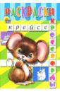 Раскраски-кроссворды: Мышонок Пик