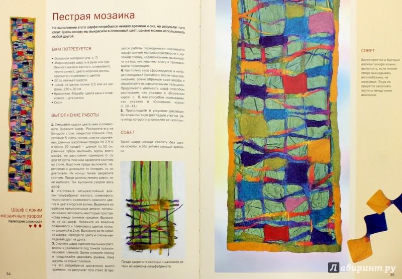 Иллюстрация 1 из 5 для Модные шарфы. Практическое руководство - Анна Пипер | Лабиринт - книги. Источник: Лабиринт