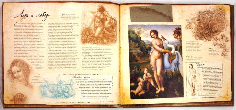 Иллюстрация 1 из 31 для Сокровища Леонардо да Винчи - Мэттью Ландрус | Лабиринт - книги. Источник: Лабиринт