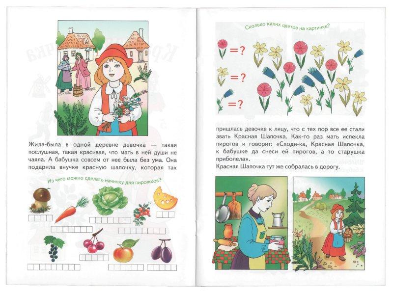 Иллюстрация 1 из 4 для Играем: Красная шапочка | Лабиринт - книги. Источник: Лабиринт
