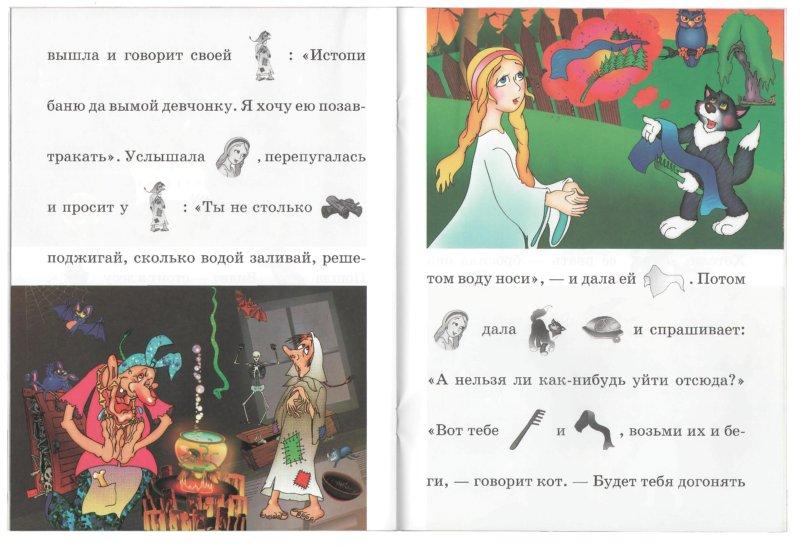 Иллюстрация 1 из 3 для Баба-яга | Лабиринт - книги. Источник: Лабиринт