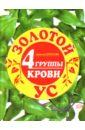 Корзунова Алевтина Николаевна Золотой ус и 4 группы крови аурика луковкина золотой ус и 4 группы крови