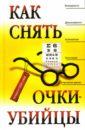 Фото - Рубан Элеонора Дмитриевна Как снять очки-убийцы суссман м программа улучшения зрения 3 е издание