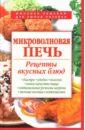 Микроволновая печь. Рецепты вкусных блюд, Родионова Ирина Анатольевна