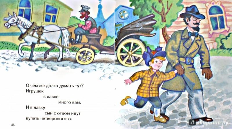 Иллюстрация 1 из 36 для Что такое хорошо - Владимир Маяковский | Лабиринт - книги. Источник: Лабиринт