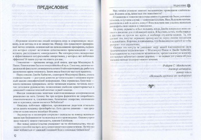 Иллюстрация 1 из 8 для Домашняя гомеопатическая медицина, или Полное руководство по семейной гомеопатии - Мэссимунд Панос | Лабиринт - книги. Источник: Лабиринт