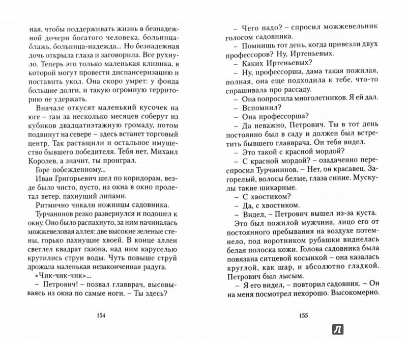 Иллюстрация 1 из 8 для Амнезия - Светлана Чехонадская   Лабиринт - книги. Источник: Лабиринт