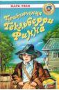 Твен Марк Приключения Гекльберри Финна: Роман