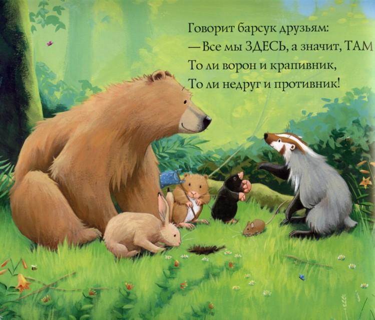 Иллюстрация 1 из 33 для Новый друг Медведика - Уилсон, Чапмен | Лабиринт - книги. Источник: Лабиринт
