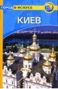 Бэджис Том Киев: Путеводитель