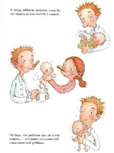 Иллюстрация 1 из 33 для Как я появился на свет - Катерина Януш | Лабиринт - книги. Источник: Лабиринт