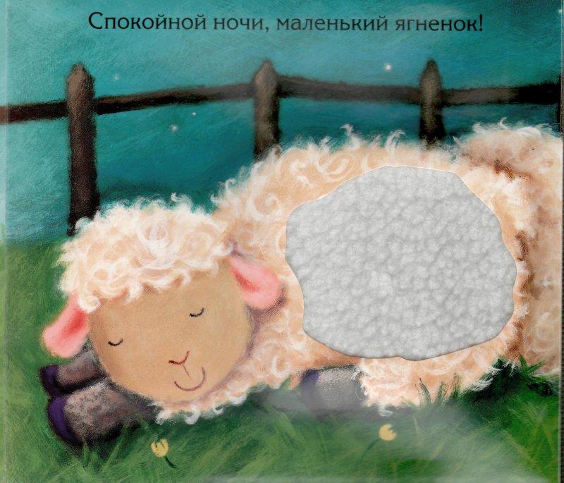 Иллюстрация 1 из 29 для День и ночь: Потрогай и погладь - Лариса Бурмистрова | Лабиринт - книги. Источник: Лабиринт