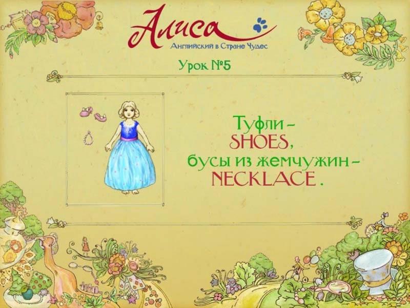 Иллюстрация 1 из 6 для Алиса. Английский в Стране Чудес (CDpc) | Лабиринт - софт. Источник: Лабиринт