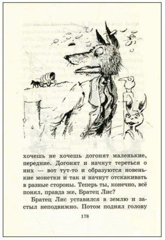 Иллюстрация 1 из 2 для Сказки дядюшки Римуса - Джоэль Харрис | Лабиринт - книги. Источник: Лабиринт
