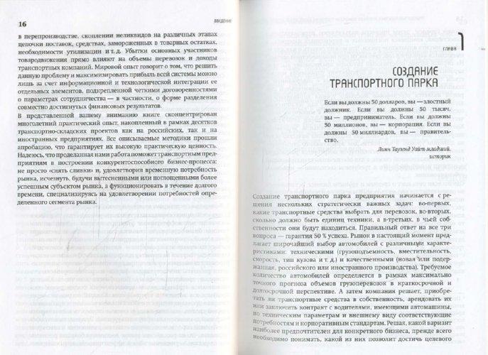 Иллюстрация 1 из 16 для Транспортная логистика. Новейшие технологии построения эффективной системы доставки - Роман Беспалов | Лабиринт - книги. Источник: Лабиринт