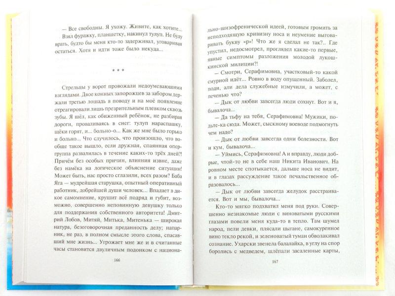 Иллюстрация 1 из 7 для Отстрел невест: Фантастический роман - Андрей Белянин | Лабиринт - книги. Источник: Лабиринт