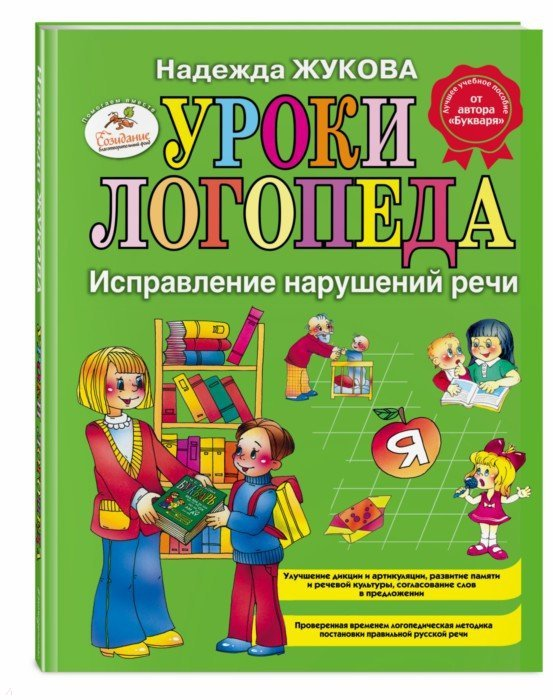 Иллюстрация 1 из 38 для Уроки логопеда. Исправление нарушений речи - Надежда Жукова | Лабиринт - книги. Источник: Лабиринт