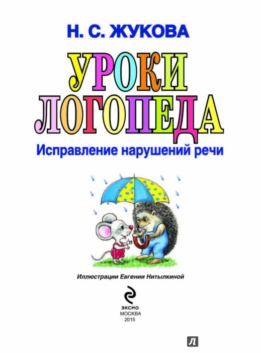 Иллюстрация 1 из 37 для Уроки логопеда. Исправление нарушений речи - Надежда Жукова | Лабиринт - книги. Источник: Лабиринт