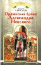 Ордынская броня Александра Невского, Абрамов Дмитрий Владимирович