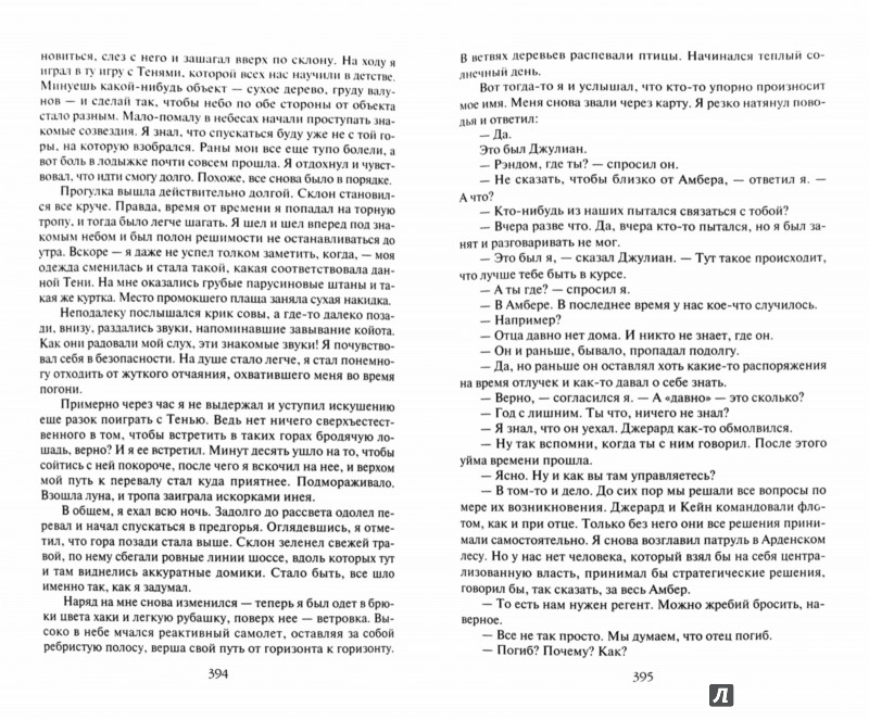 Иллюстрация 1 из 25 для Хроники Амбера. Том 1 - Роджер Желязны | Лабиринт - книги. Источник: Лабиринт