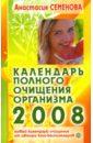 Семенова Анастасия Николаевна Календарь полного очищения организма на 2008 год
