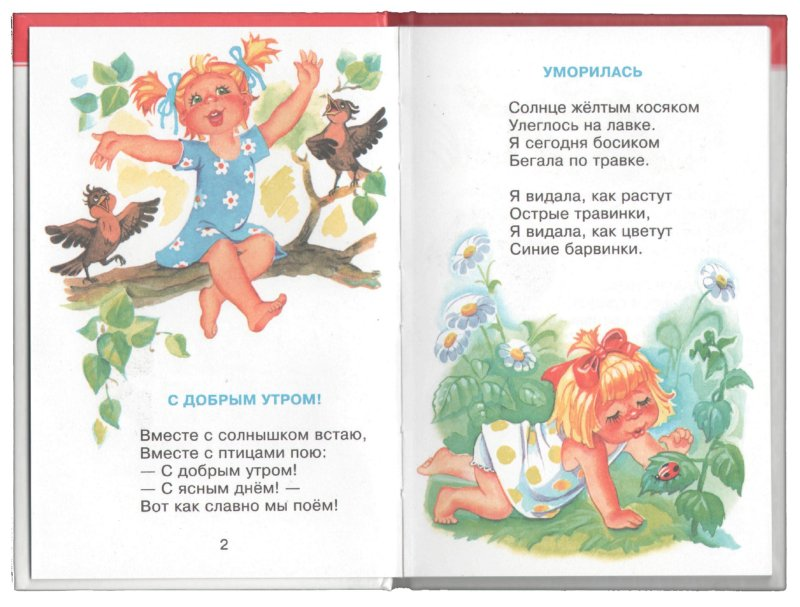 Иллюстрация 1 из 12 для Уморилась - Елена Благинина | Лабиринт - книги. Источник: Лабиринт