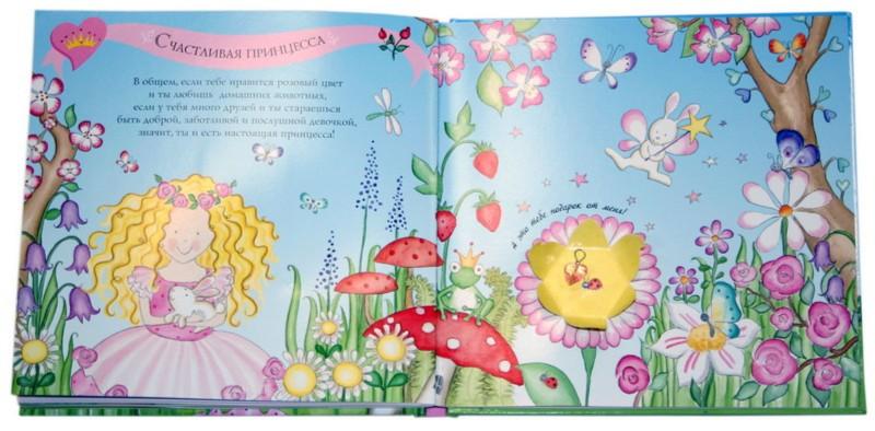 Иллюстрация 1 из 22 для Настоящая принцесса - Доун Эпперли | Лабиринт - книги. Источник: Лабиринт