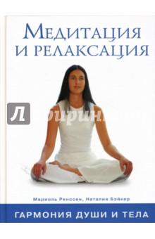 Медитация и релаксация: Гармония души и тела