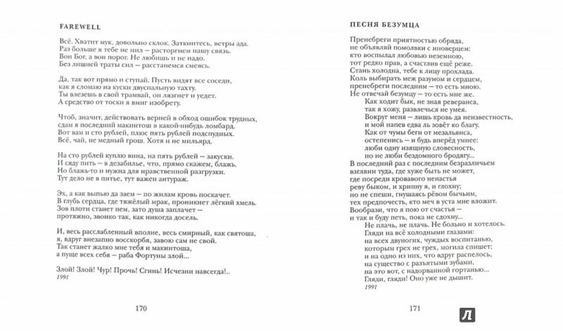Иллюстрация 1 из 5 для Тринадцать дисков. Тексты песен - Михаил Щербаков   Лабиринт - книги. Источник: Лабиринт
