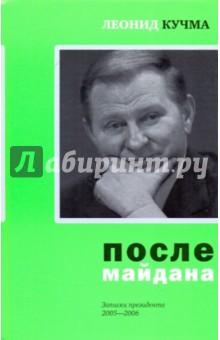 После майдана: Записки президента: 2005-2006
