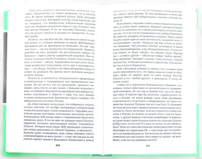 Иллюстрация 1 из 7 для После майдана: Записки президента: 2005-2006 - Леонид Кучма | Лабиринт - книги. Источник: Лабиринт