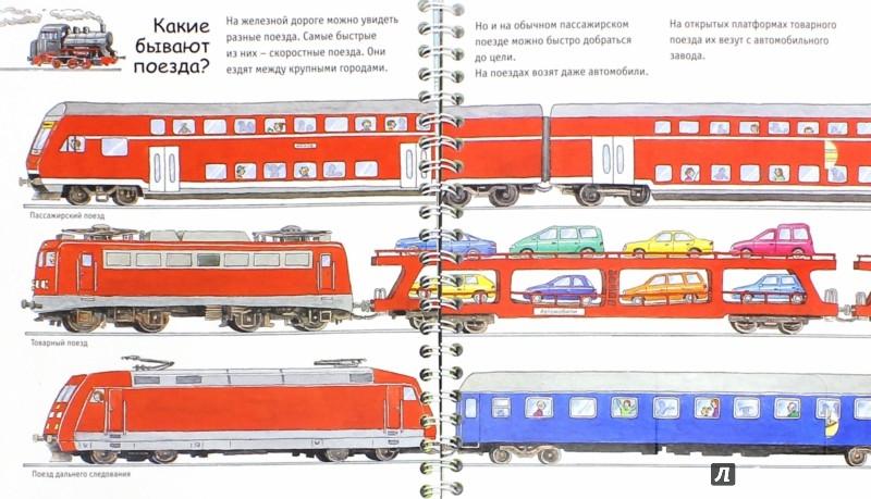 Иллюстрация 1 из 17 для Железная дорога - Андреа Эрне   Лабиринт - книги. Источник: Лабиринт