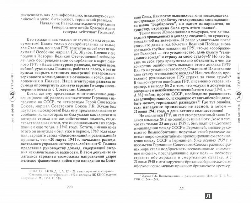 Иллюстрация 1 из 15 для Сталин и Великая Отечественная война - Арсен Мартиросян | Лабиринт - книги. Источник: Лабиринт