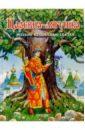 Царевна-лягушка: Русские волшебные сказки