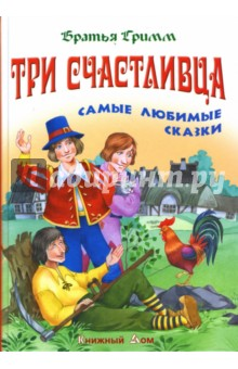 Три счастливца: Самые любимые сказки гримм в гримм я самые любимые сказки