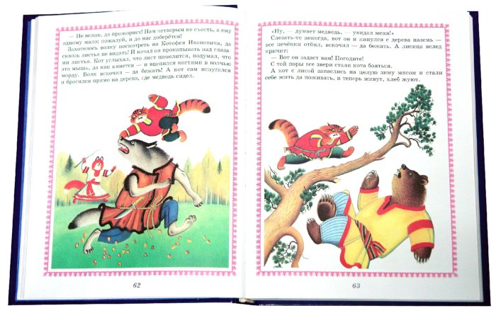 Иллюстрация 1 из 7 для Золотые страницы любимых сказок   Лабиринт - книги. Источник: Лабиринт