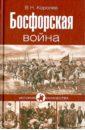 Королев Владимир Николаевич Босфорская война