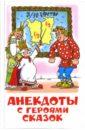 Энтин Юрий Сергеевич Анекдоты с героями сказок