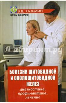 Болезни щитовидной и околощитовидной желез: диагностика, профилактика, лечение