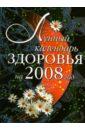 Светлова Людмила Филипповна Лунный календарь здоровья на 2008 год