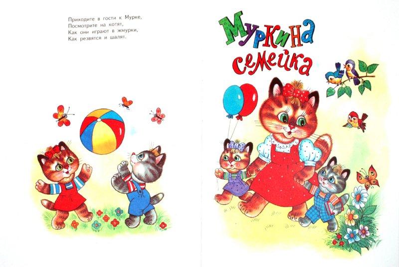 Иллюстрация 1 из 2 для Степанов девчонкам и мальчишкам - Владимир Степанов | Лабиринт - книги. Источник: Лабиринт
