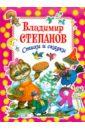 Степанов Владимир Александрович девчонкам и мальчишкам
