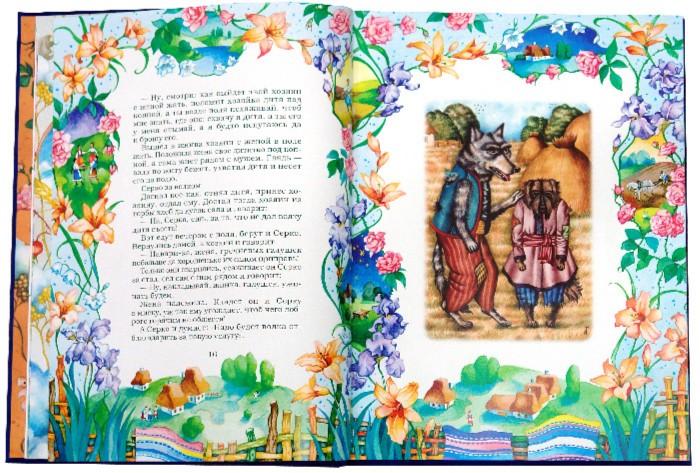 Иллюстрация 1 из 16 для Сказки славян | Лабиринт - книги. Источник: Лабиринт