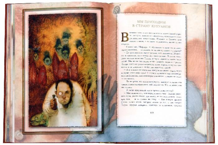 Иллюстрация 1 из 72 для Копи царя Соломона - Генри Хаггард | Лабиринт - книги. Источник: Лабиринт