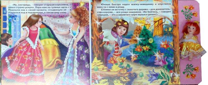Иллюстрация 1 из 4 для Стоптанные туфельки (книга+кукла) | Лабиринт - книги. Источник: Лабиринт