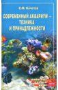 Кочетов Сергей Михайлович Современный аквариум - техника и принадлежности
