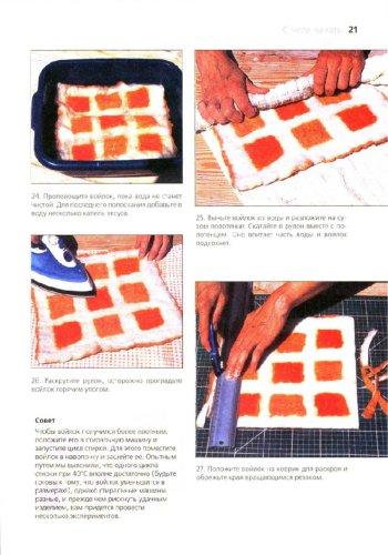 Иллюстрация 1 из 14 для Фелтинг: Стильные поделки и аксессуары из непряденой шерсти - Эшер, Бейтмен | Лабиринт - книги. Источник: Лабиринт