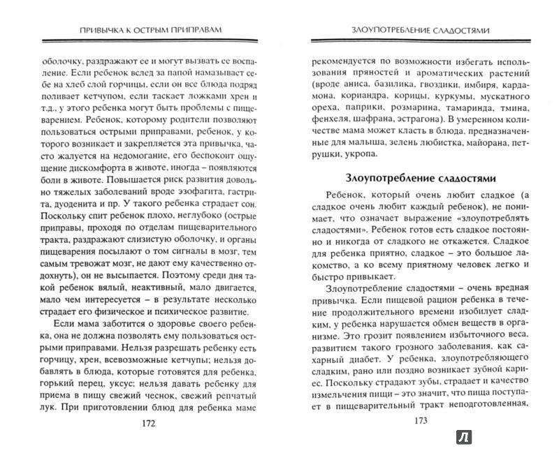 Иллюстрация 1 из 3 для 100 вредных детских привычек и как от них избавиться - Сергей Зайцев | Лабиринт - книги. Источник: Лабиринт