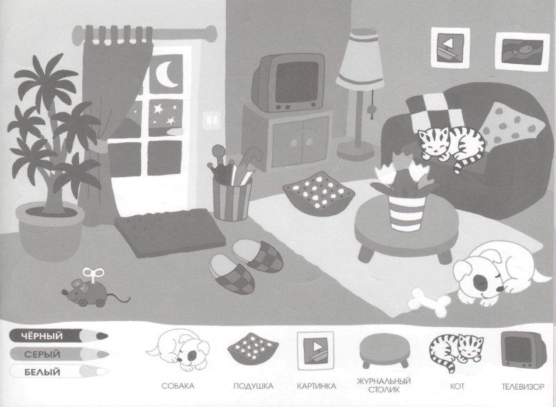 Иллюстрация 1 из 9 для Играем с наклейками: Цвета   Лабиринт - книги. Источник: Лабиринт
